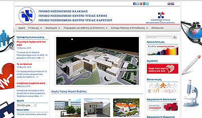 chalkida-hospital