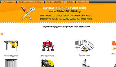 ergaleia