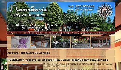 taverna-poseidonia